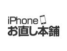 iphone お直し本舗
